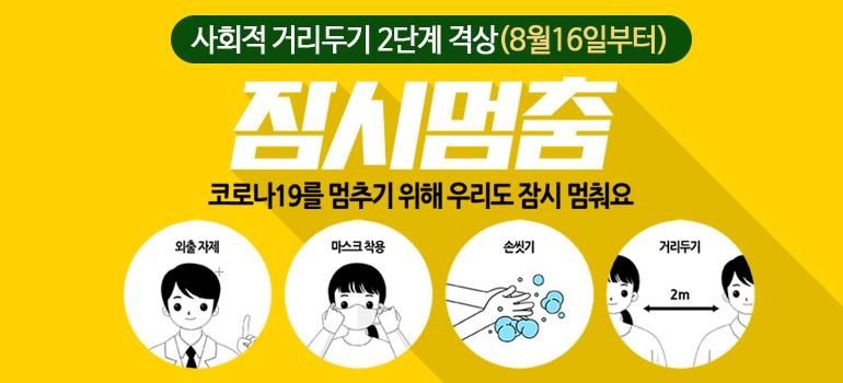 서울, 경기 사회적 거리두기 2단계 격상