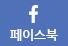 노원구청 페이스북